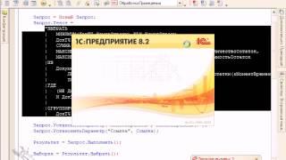 Подготовка программистов 1С:8.2. Урок 12 из 30