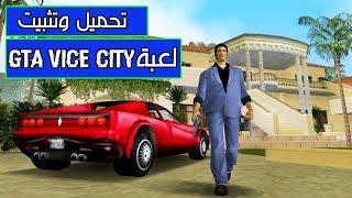 تحميل وتثبيت لعبة Gta Vice City الاصلية كاملة