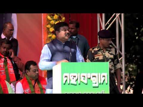 Dharmendra Pradhan Mahasangram Speech