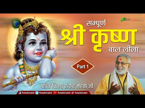 Pandit Vijay Shankar Mehta Ji | Sampurna Krishna | Part 1