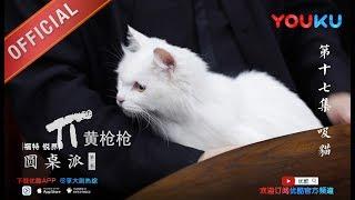 圆桌派S2 第17集 吸猫:喵星人的爱与哀愁 优酷每周三周五更新
