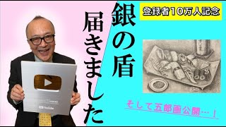 【重大発表あり!?】届きました銀の盾!そして山田五郎の鉛筆画を公開【夜に駆けるの替歌も】