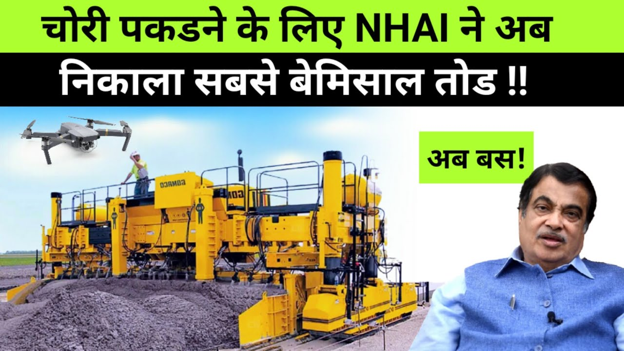 """EXPOSED !! NHAI to Use """"Advance Drones & Modern Technology""""to STOP BAD ROADS 🔥"""