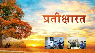 "Hindi Gospel Movie Trailer | ""प्रतीक्षारत"" 