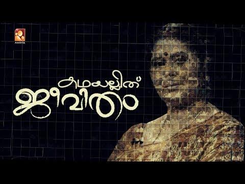 Kathayallithu Jeevitham | Reghu & Saritha Case | Episode #06 | 24th May 2018