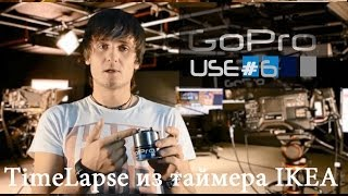 GoPro USE#6 TimeLapse и таймер IKEA уроки gopro как снимать GoPro