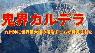 鬼界カルデラ 九州沖に世界最大級の溶岩ドームが発見された!