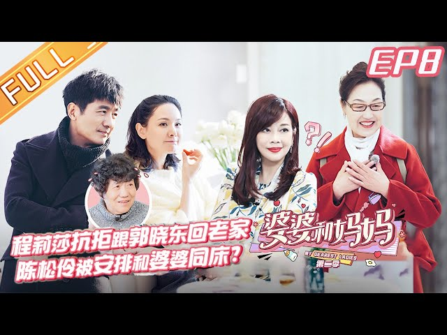 """""""My Dearest Ladies S2""""EP8: Cheng Lisha asks Guo Xiaodong's love history.
