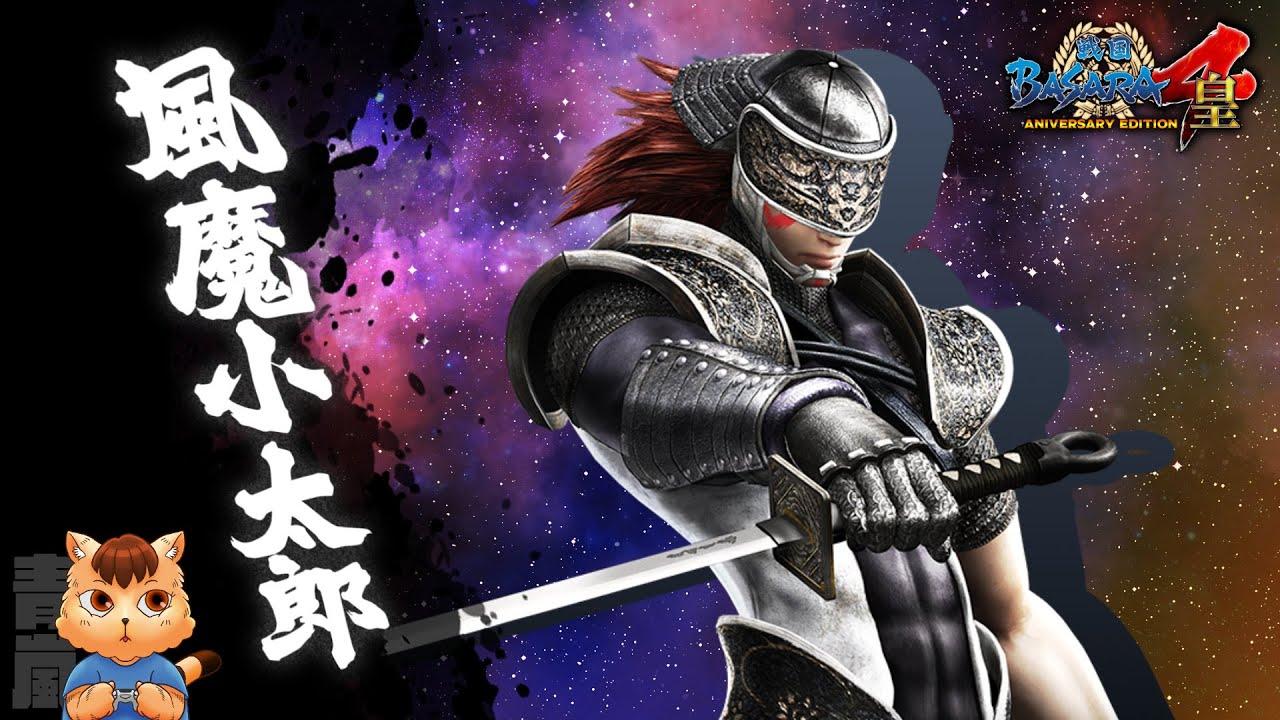 【戰國BASARA4皇】戰國創世・極《風魔小太郎》(中文翻譯) - YouTube
