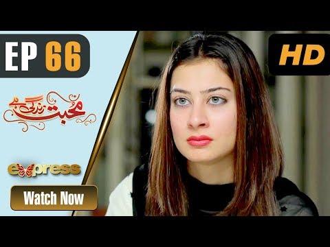 Mohabbat Zindagi Hai - Episode 66 | Express Entertainment Dramas