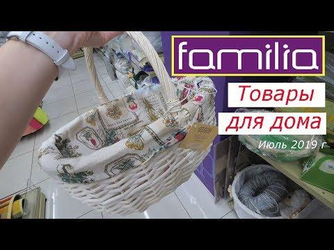 💜 ФАМИЛИЯ 💜 Магазин РАСПРОДАЖ - Товары для дома - Июль 2019 г