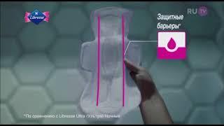 Реклама Либресс Ультра   Август 2018