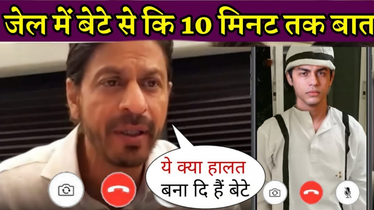 Download Aryan Khan Receives Video Call in Jail From Dad Shahrukh Khan and Mom Gauri Khan