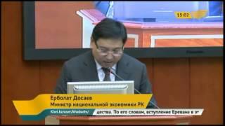 Мажилис ратифицировал Договор о присоединении Армении к ЕАЭС(, 2014-12-18T10:16:14.000Z)