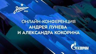 Онлайн-конференция Александра Кокорина и Андрея Лунева