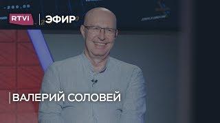 Валерий Соловей: «Путин держится только за счет искусственно поддерживаемой безальтернативности»