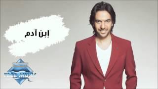 Bahaa Sultan - Ebn Adam (Audio) | بهاء سلطان - إبن آدم