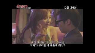 [옥보단 2012 천하애정비법] 공식 예고편