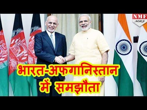 India और Afghanistan आए साथ, Ashraf Gani और Narendra Modi ने किए समझौते