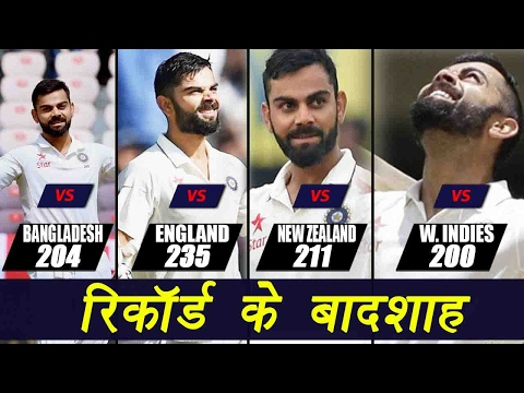 Virat Kohli hit four Tests double century; Take a look how it all happened  | वनइंडिया हिंदी