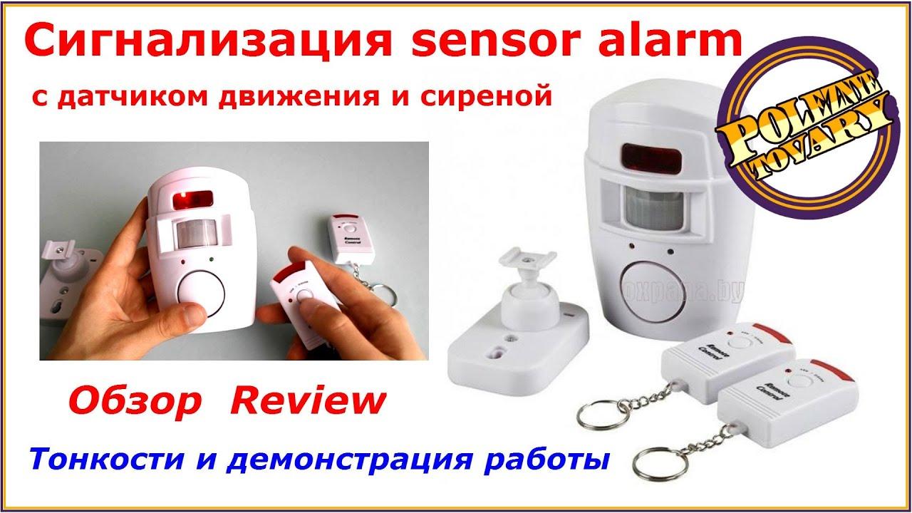 Сигнализация sensor alarm с датчиком движения и сиреной