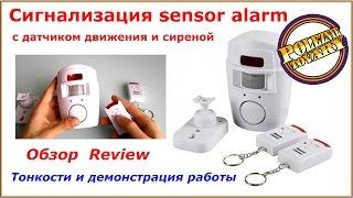 Сигнализация sensor alarm с датчиком движения и сиреной(, 2015-04-19T10:05:11.000Z)