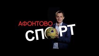 Афонтово Спорт 11.12.18