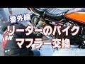 [ ラッシュ番外編 ] リーダーのZ1、マフラーをヨンバラに仕様変更!