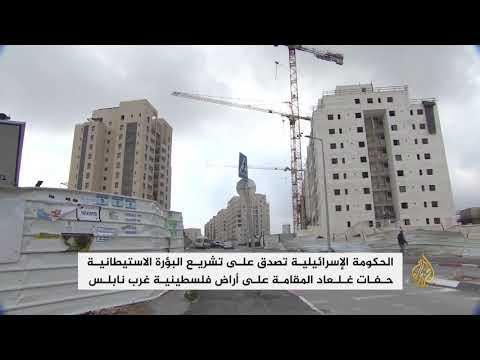 الحكومة الإسرائيلية تشرعن البؤرة الاستيطانية -حفات غلعاد-  - نشر قبل 2 ساعة