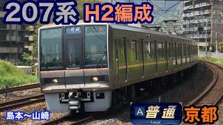 【JR京都線】207系H2編成 A普通京都行き