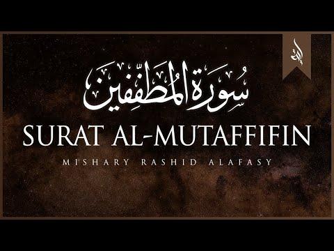 Surat Al-Mutaffifin (The Defrauding) | Mishary Rashid Alafasy | سورة المطففين