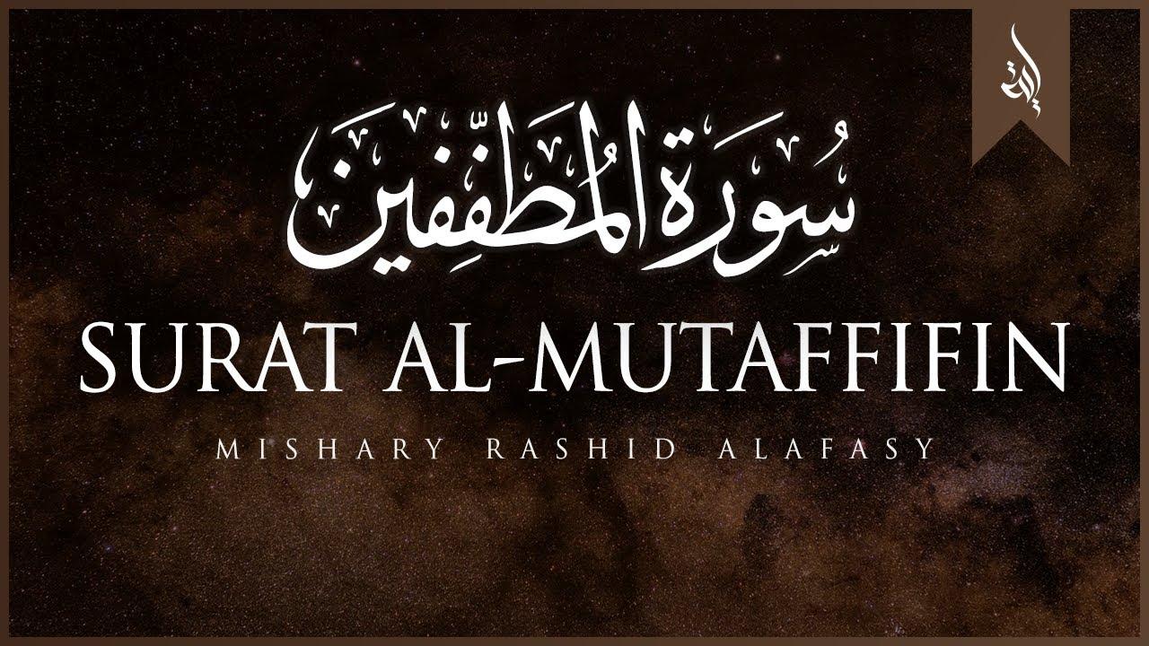 Download Surat Al-Mutaffifin (The Cheats) | Mishary Rashid Alafasy | مشاري بن راشد العفاسي | سورة المطففين