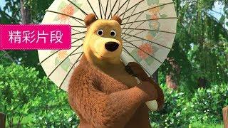 瑪莎與熊  - 搖滾季節 🕺 (小夜曲)