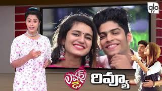 Lovers Day Movie Review | Priya Prakash Varrier, Roshan, Omar Lulu | Oru Adaar Love Telugu | ALO TV