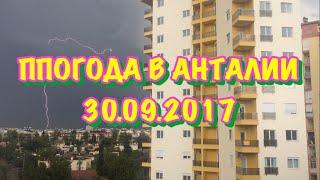 видео погода в Алании в конце сентября