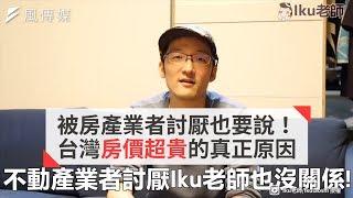 被房產業者討厭也要說!台灣房價超級貴的真正原因
