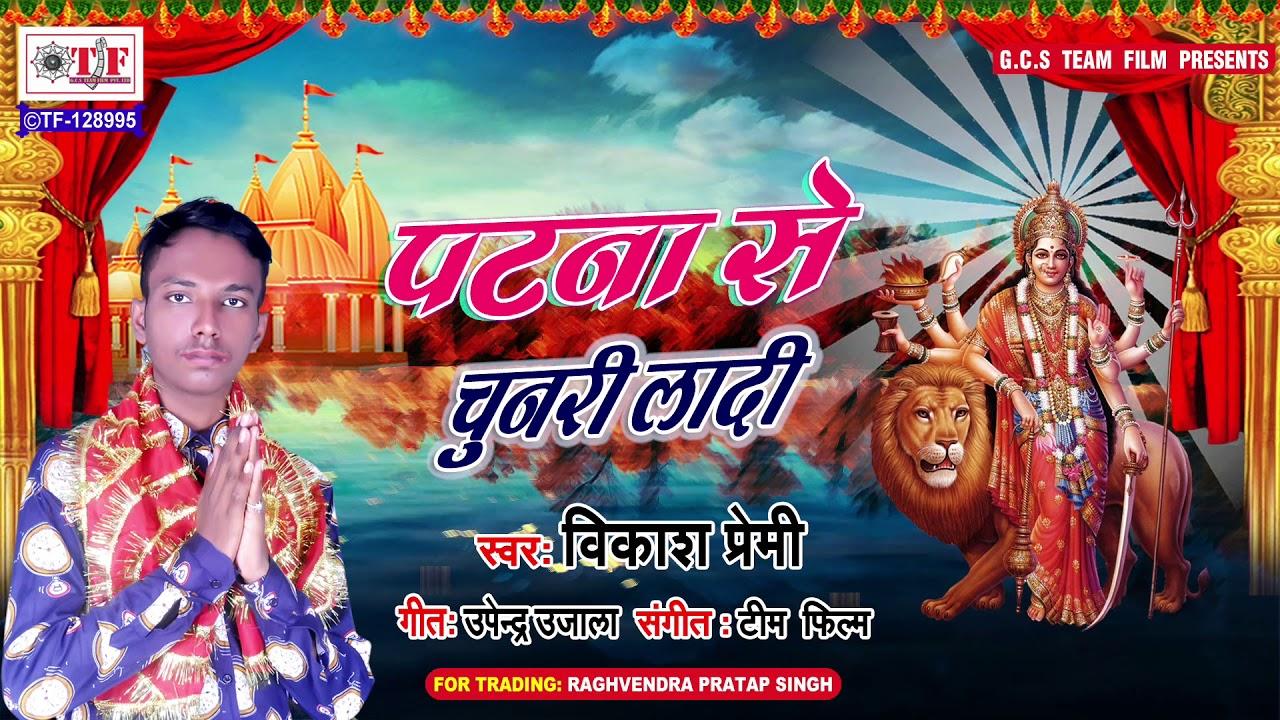पटना से चुनरी लादी | Vikash Premi | Patna Se Chunri Ladi | New Bhojpuri Devi Geet