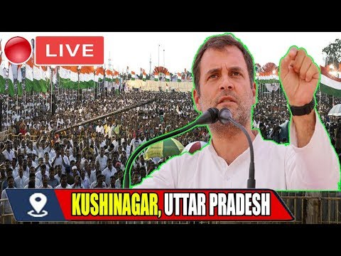 LIVE : Rahul Gandhi Addresses Public Meeting In Kushinagar, Uttar Pradesh   2019 Election Rally