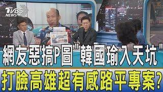 【少康觀點】網友惡搞P圖「韓國瑜入天坑」 打臉高雄超有感路平專案?
