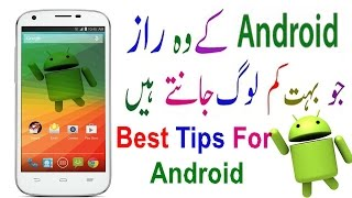 Amazing Android SECRETS, TIPS and TRICKS 2017 | In Urdu
