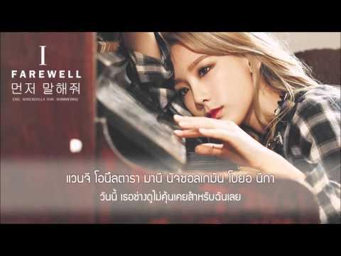 [karaoke/thaisub] TAEYEON - Farewell (먼저 말해줘)