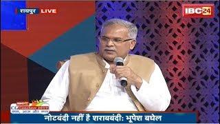 IBC24 CG Conclave LIVE: CM Bhupesh Baghel | छत्तीसगढ़ में किसानों की खुशी का ठिकाना नहीं