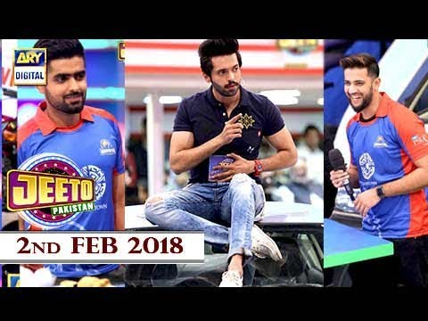 Jeeto Pakistan - Special Guest : Imad Wasim & Babar Azam - 2nd Feb 2018