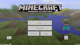 Скачать Minecraft Windows 10 Edition 1.1.5 - Бесплатно!