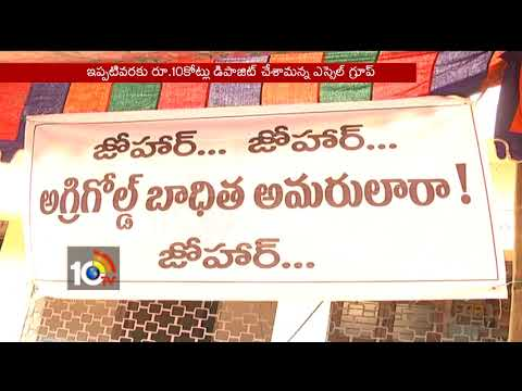 Essel Group to Takeover The Agri Gold Assets | Hyderabad | 10TV