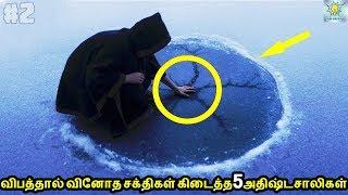 விபத்தால் வினோத சக்திகள் கிடைத்த 5 அதிக்ஷ்டசாளிகள்   Ep2   Tamil