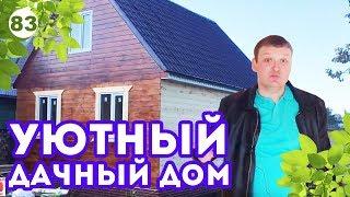 видео Популярный проект дачного дома из бруса