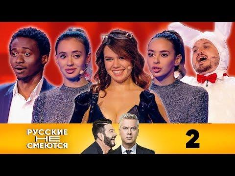 Русские не смеются   Выпуск 2 - Видео онлайн