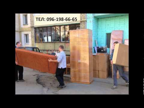 Перевозки грузов любой сложности офисный квартирный переезд Луцк по области недорого