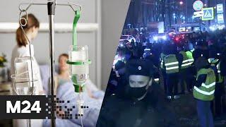 Погодный апокалипсис, несанкционированная акция в Москве и массовое отравление. Новости Москва 24
